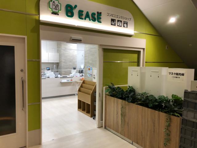 ビーズ いまきいれ総合病院店の画像・写真